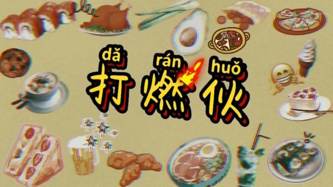 最下饭的大运VLOG︱《打燃伙》第十一期 秒杀健康餐的美味:蒜蓉鲍鱼汁烩三鲜