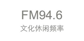 FM94.6 文化休闲频率