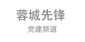 蓉城先锋 党建频道