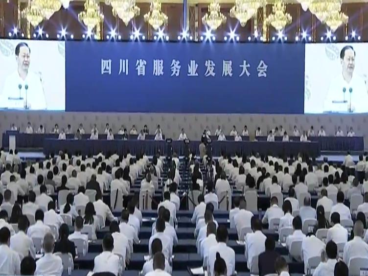 四川省服务业发展大会召开 彭清华出席会议并讲话