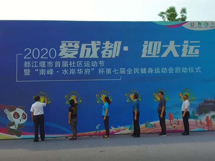 家门口享大运 都江堰市首届社区运动节启动