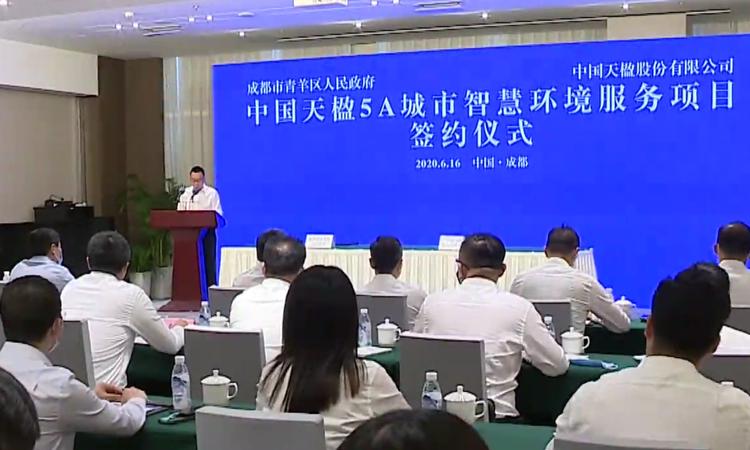 中国天楹5A城市智慧环境服务项目签约仪式在蓉举行