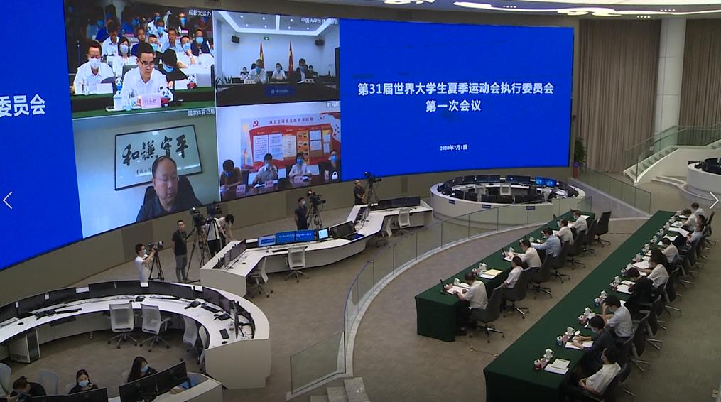 成都大运会执委会首次会议举行  远程视频谋大运蓝图