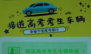 成都交警:蓉E行可申请不限行送考私家车