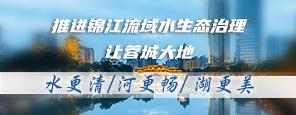 推进锦江流域水生态治理 让蓉城大地水更清 河更畅 湖更美