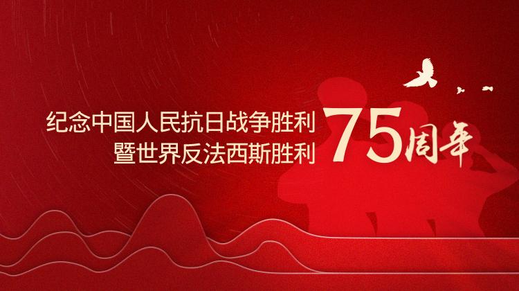 纪念中国人民抗日战争胜利暨世界反法西斯胜利75周年