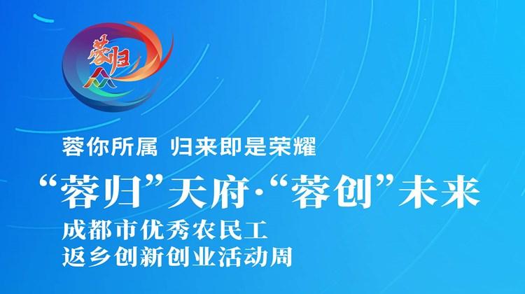 """""""蓉归""""天府  """"蓉创""""未来 成都市优秀农民工返乡<font color=red>创新创业</font>活动周来啦"""