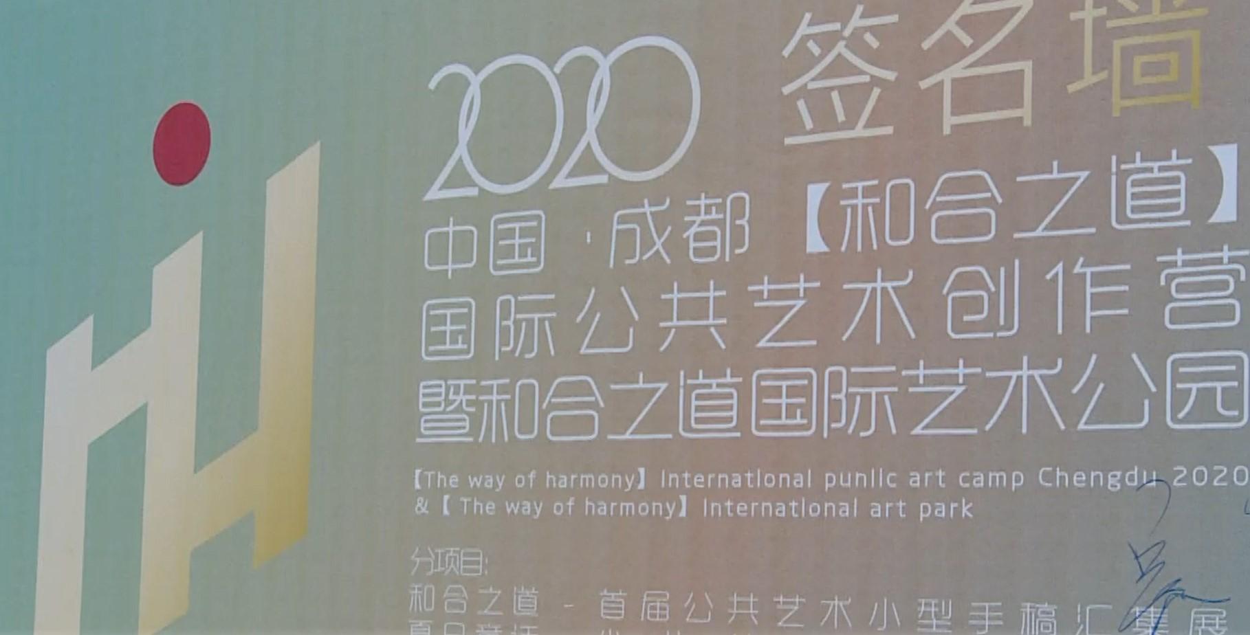 中国·成都【和合之道】国际公共艺术创作营开营