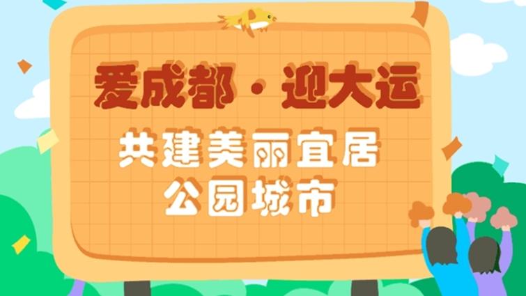 """爱成都·迎大运丨720°沉浸式""""<font color=red>公园</font>""""美学体验,市妇联邀你来体验!"""
