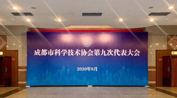 绘出发展新蓝图 成都市科学技术协会第九次代表大会今天开幕