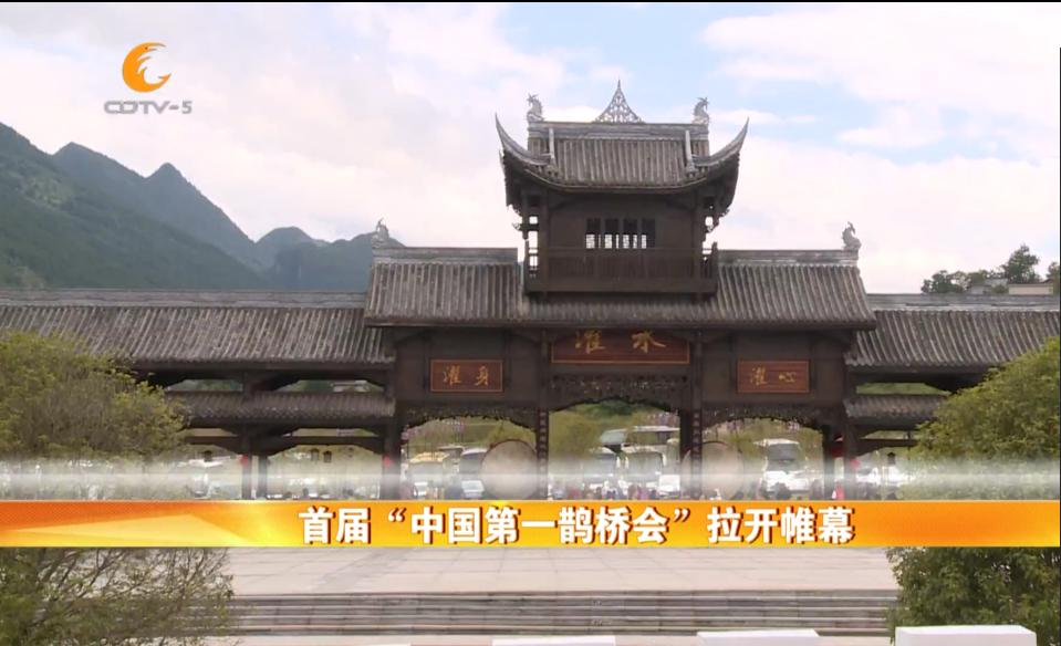 """首届""""中国第一鹊桥会""""拉开帷幕"""
