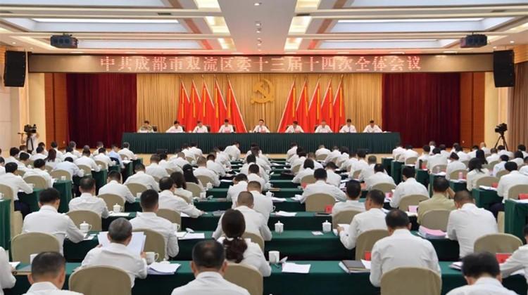 双流区委十三届十四次全会决议发布!<font color=red>高质量</font>建设践行新发展理念的中国航空经济之都