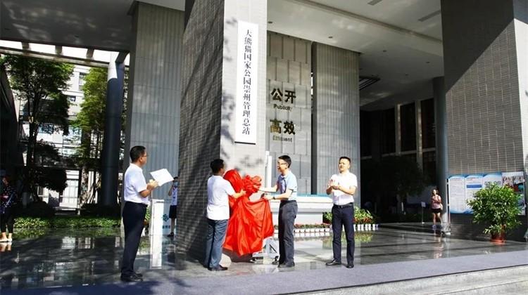 成都首个大熊猫国家<font color=red>公园</font>县级管理总站在崇州挂牌!