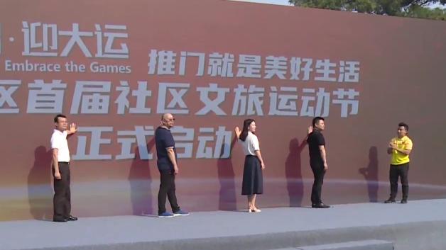 引爆大运热情 锦江首届社区文旅运动节正式启动!