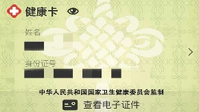 """@四川人 今天起 去<font color=red>看病</font>可用""""电子健康卡""""了"""