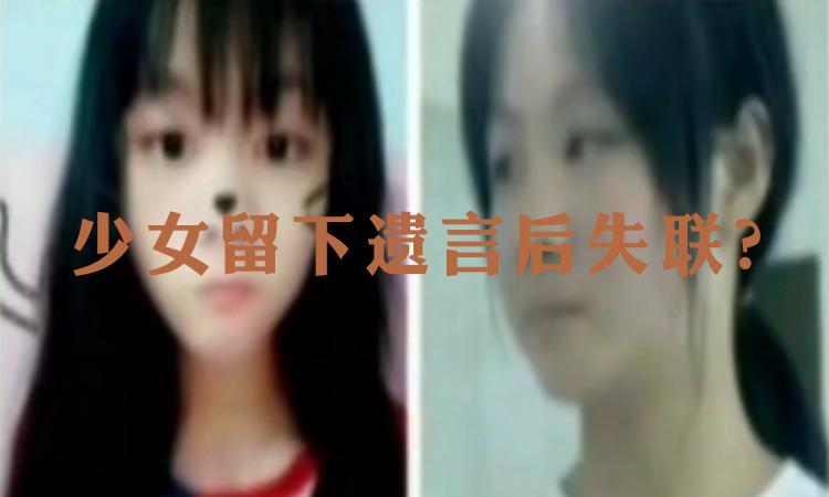 疑似留下遗言 都江堰15岁少女失联多日 愿平安!