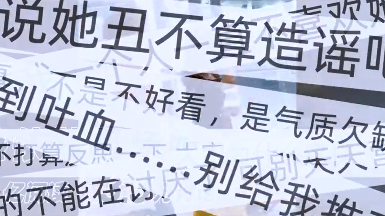 <font color=red>日本</font>网暴施暴者个人信息可公开