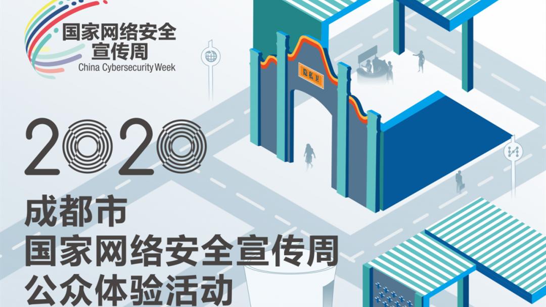 2020成都市国家网络安全宣传周重磅活动来袭
