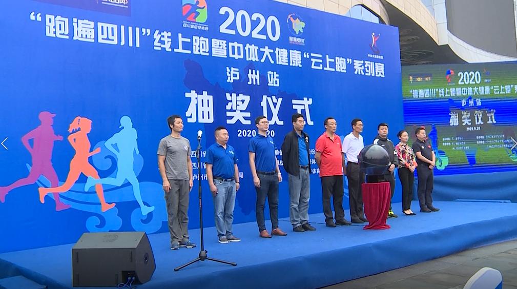"""2020""""跑遍四川""""线上赛顺利举行"""