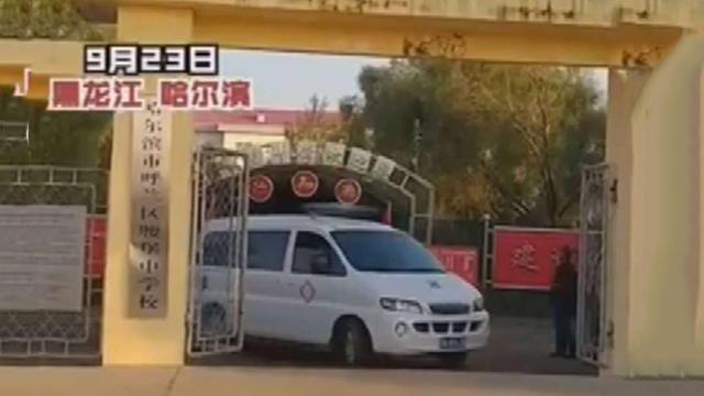 哈尔滨4所<font color=red>学校</font>240名学生出现不同程度呕吐、腹泻