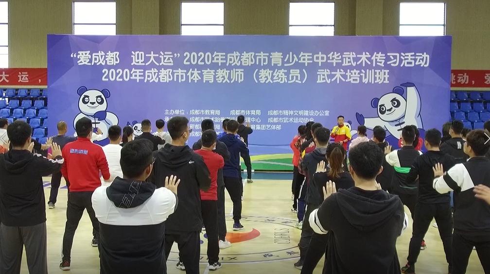 传承中华武术 成都市体育教师武术培训班开班