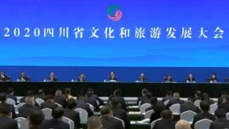 2020四川省文化和旅游发展大会召开