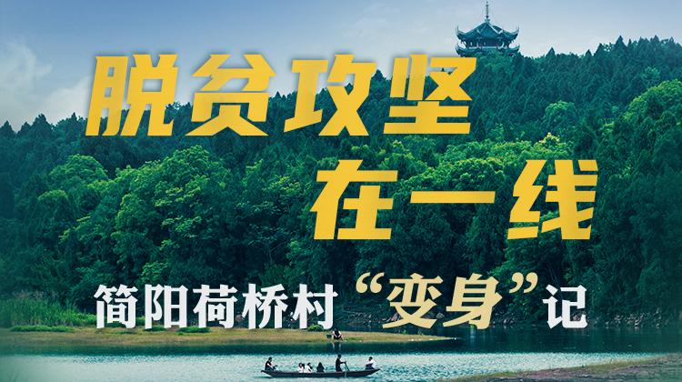 """脱贫攻坚在一线,简阳荷桥村""""变身""""记"""