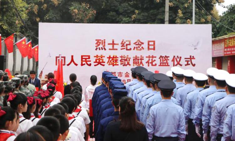 青山埋忠骨 公祭慰英灵 <font color=red>金牛区</font>举办向人民英雄献花篮仪式