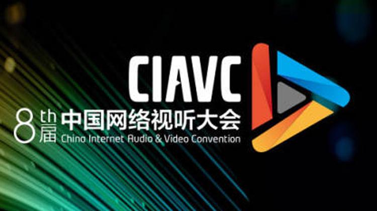 第八届中国网络视听大会 网络视听产业峰会论坛嘉宾公布!