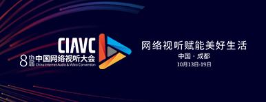第八屆中國網絡視聽大會