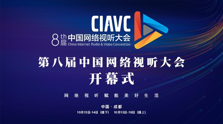 第八届中国网络视听大会开幕式
