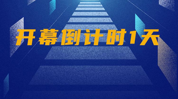 第八届中国网络视听大会 开幕倒计时1天!