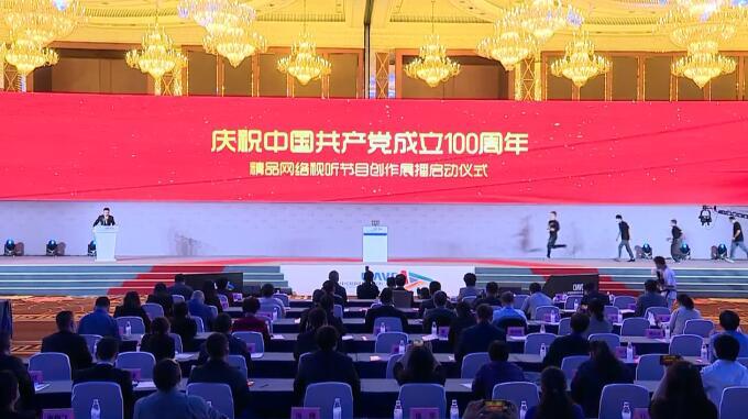"""""""庆祝中国共产党成立100周年""""精品网络视听节目创作展播启动仪式"""