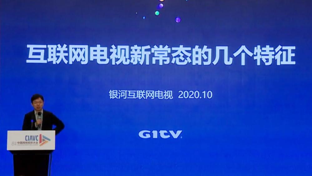 银河互联网电视总经理胡明:智能电视接入机顶盒的意愿越来越低 沿海IPTV活跃度低于50%