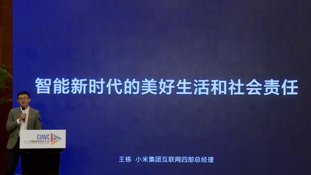 小米集团王栋:企业应将履行社会责任提升到战略高度