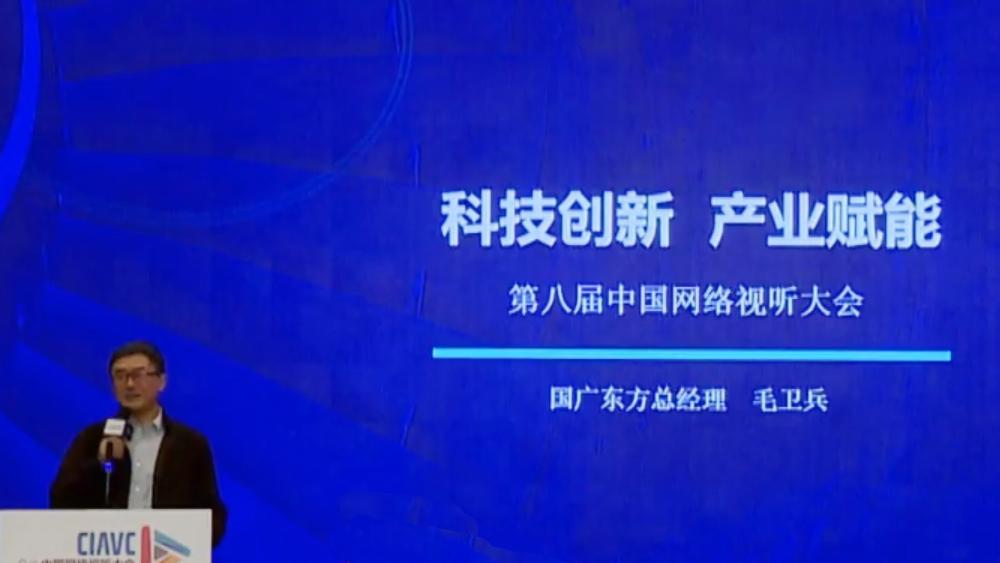 国广东方总经理毛卫兵:科技赋能 产业赋能