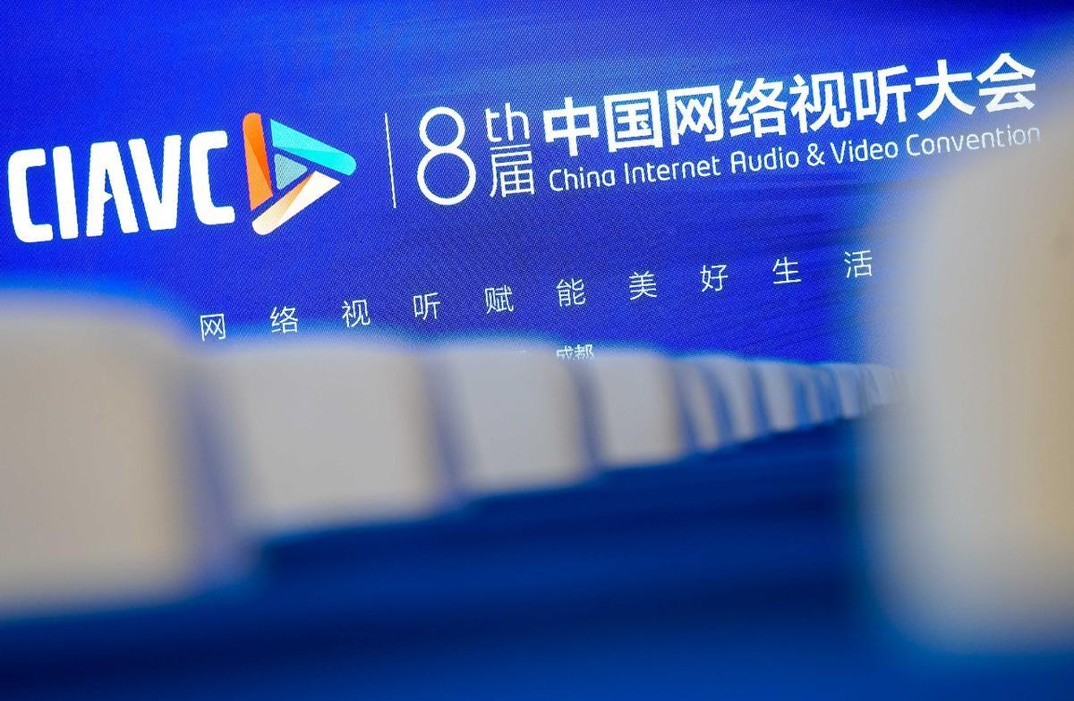 第八届中国网络视听大会主论坛 嘉宾观点干货满满