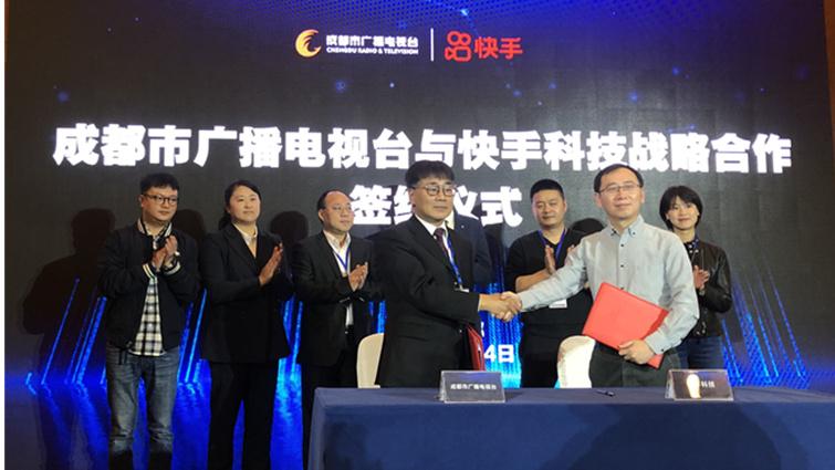 成都广播电视台与快手科技签订战略合作协议