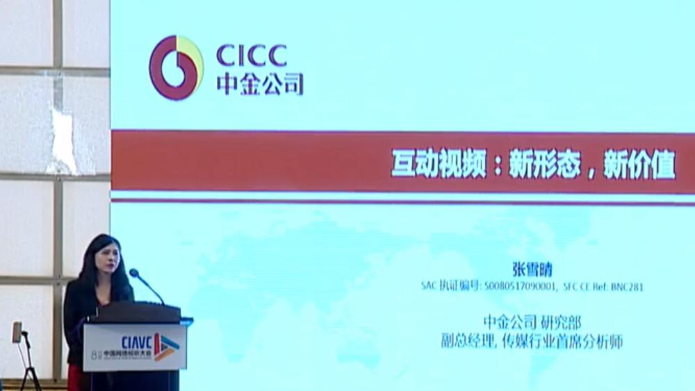 中国国际金融有限公司传媒研究副总经理张雪晴:互动视频的新形态 新价值