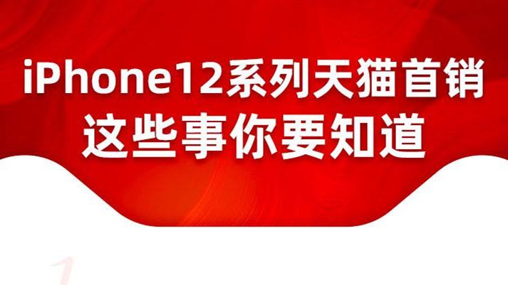 这个双11 近1000万人想买iPhone12!