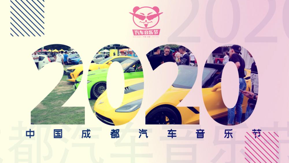 这里有诗 何必远方 2020中国成都汽车音乐节开幕在即