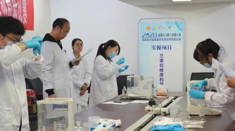 2020年成都百万职工技能大赛高新区分站赛医药化学试剂检验比赛顺利开展
