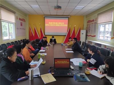 成都高新区肖家河街道兴蓉社区组织召开居民小组优化调整动员协调会
