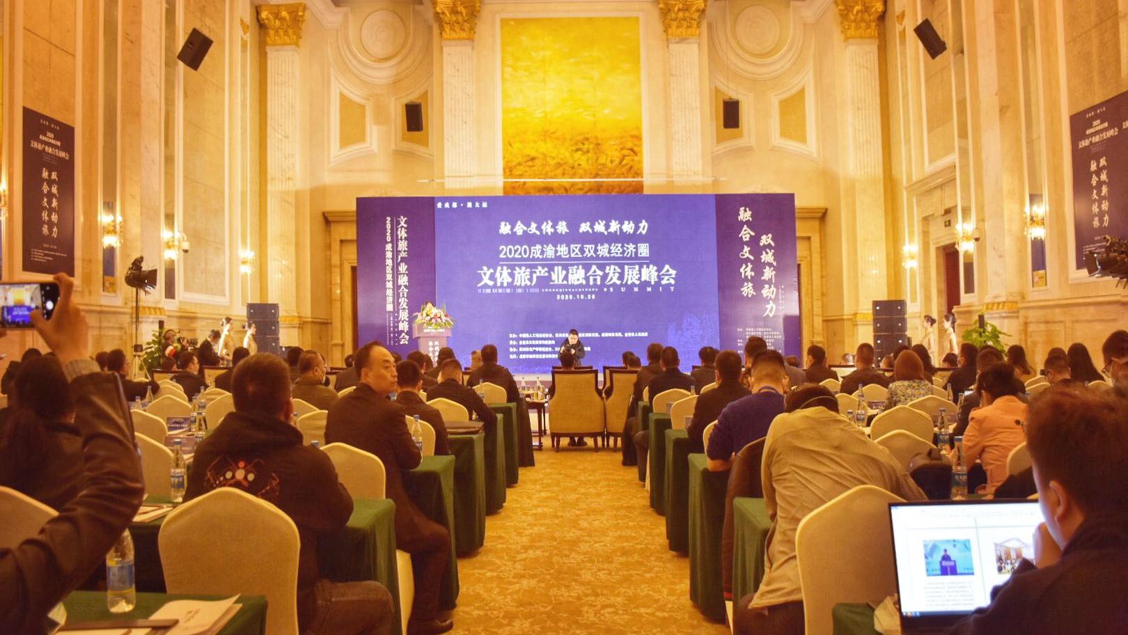 """"""" 融合文体旅 双城新动力 """"  这场峰会在金堂开幕......"""