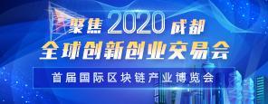 聚焦2020成都全球創新創業交易會——首屆國際區塊鏈產業博覽
