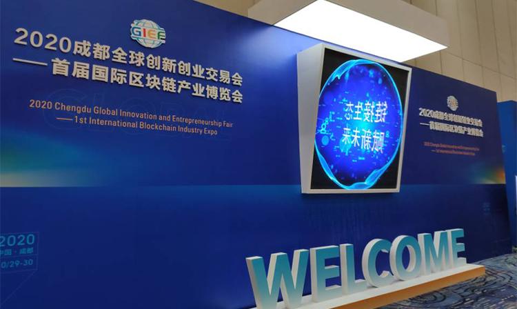 中国工程院院士陈纯:助力数字经济 区块链已成国家战略