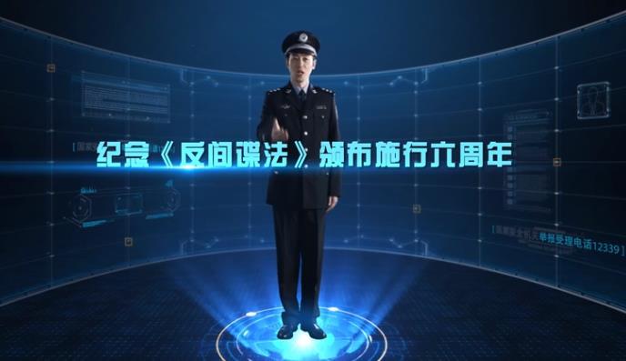 汇聚人民力量 维护国家安全 纪念《反间谍法》颁布六周年