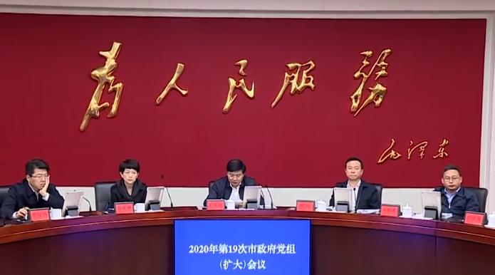成都市政府党组学习贯彻落实党的十九届五中全会精神