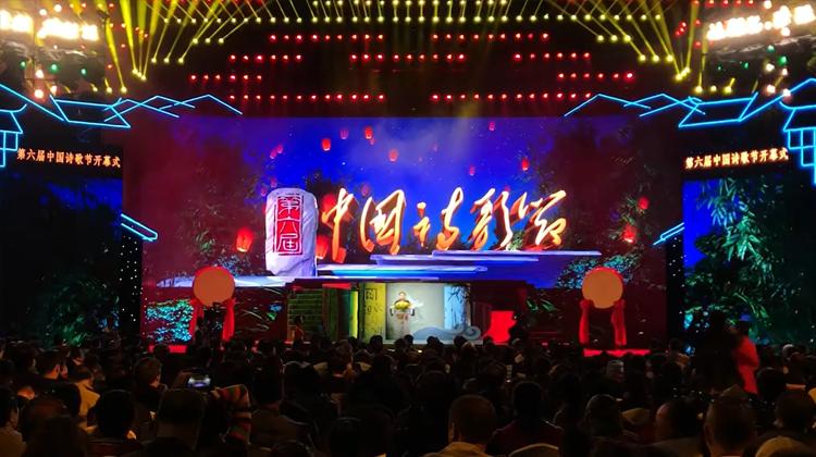 诗香飘蓉城 第六届中国诗歌节11月1日晚成都开幕