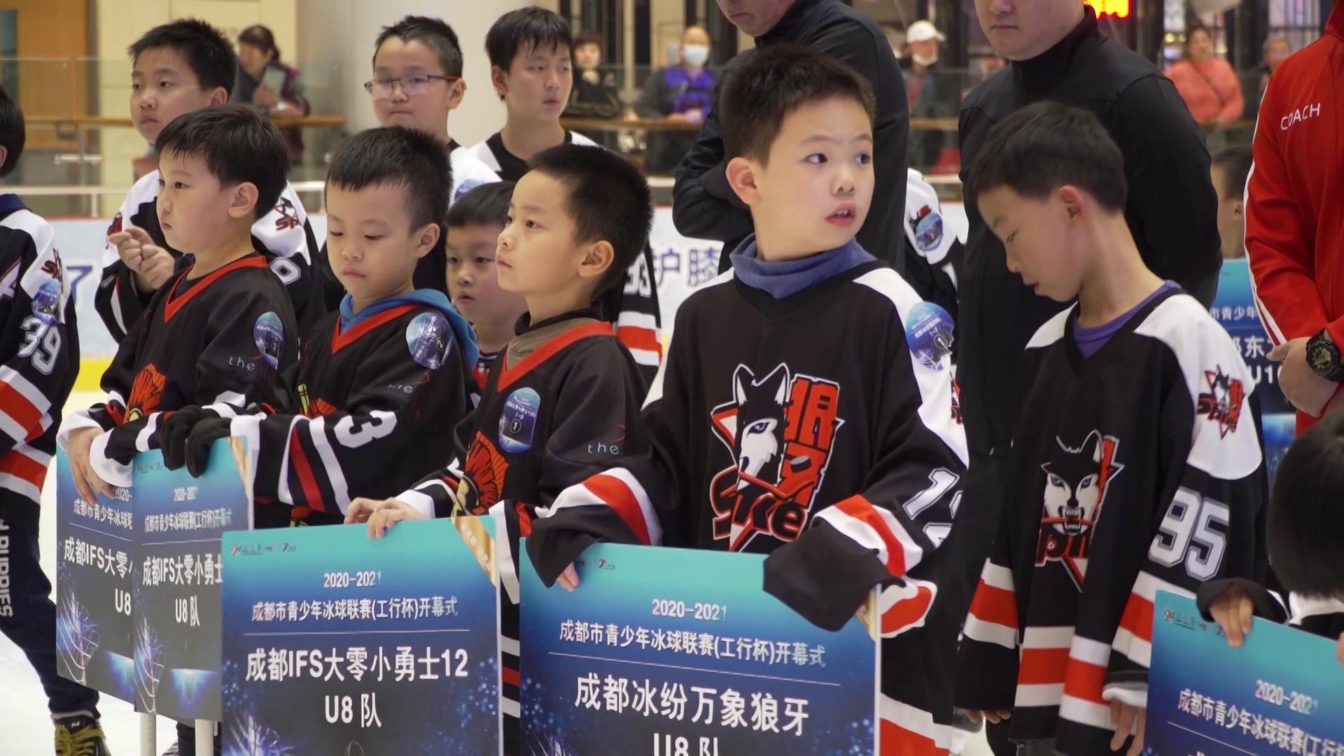 成都市青少年冰球联赛开幕